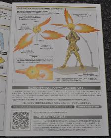 [Comentários] Saint Cloth Myth Ex - Kanon de Gêmeos  - Tamashii Nations 2012 - Página 9 Hfmyth2gex009016
